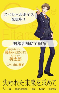 長船・KENNY・英太郎